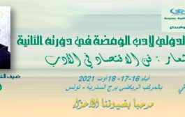 تونس.. منوبة تحتضن الدورة الثانية لـ