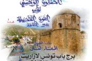 تونس.. غار الملح تحتضن الدورة الأولى لـ